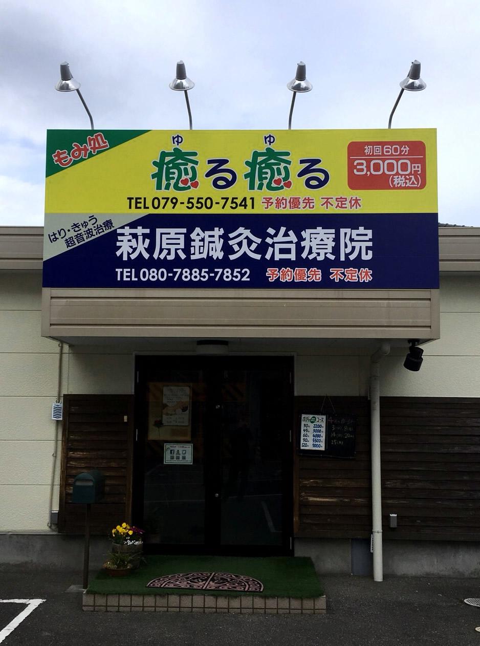外観-もみ処癒る癒る&萩原鍼灸治療院(兵庫県三田市相生町)